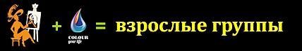 Взрослые4.png