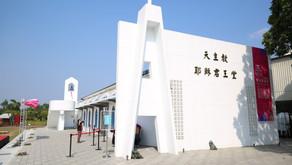 萬巒鄉佳佐村耶穌君王堂重新啟用祝福禮