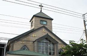 三和聖十字架堂.jpg