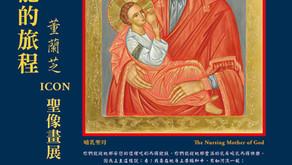 董蘭芝 ICON 聖像畫展