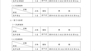 天主教道明高級中學109學年度第3次代理、代課教師甄選簡章(網路報名)