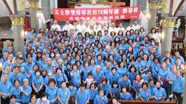 聖母軍慶祝在台70周年閉幕禮