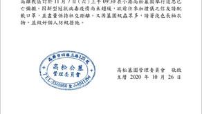 高雄教區高松墓園管理委員會公告
