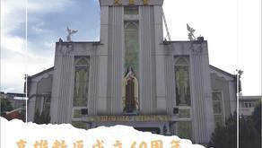 高雄教區成立60周年朝聖彌撒