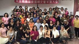 2020高雄教區婦女會年度大會