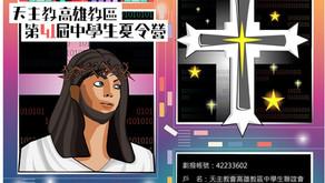 [活動報名] 天主教高雄教區第41屆中學生夏令營