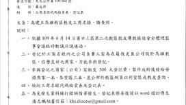 109.060函│建立教區教友工商名錄
