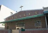 2007-大樹區久堂路中華殉道聖人堂.jpg