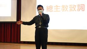 劉振忠總主教主持高雄教區24屆教友傳教協進會全體理監事共融研習會暨指導神師交接禮