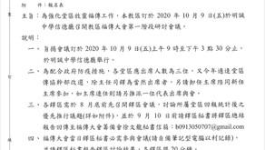 [活動報名] 10月9日高雄教區福傳大會