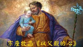 宗座牧函-以父親的心