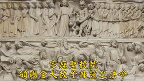 2020宗座聖赦院頒賜全大赦予煉靈之法令