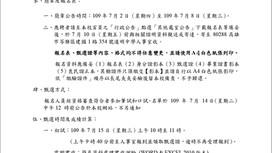 天主教道明高級中學109學年約聘僱人員甄選