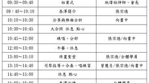 高雄教區唱經員聯席會2020年【泰澤祈禱及音樂準備】課程表