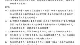 [活動報名] 2020年度泰澤祈禱及音樂準備