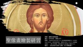 聖像畫繪製研習開班招生