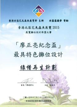 廖正亮紀念盃-最具特式展覽攤位設計獎