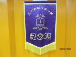 五旬節靳荗生小學紀念旗