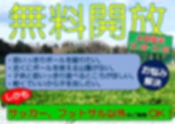 無料開放_000001.jpg