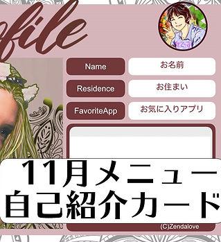 000Zendalove自己紹介カード.jpg