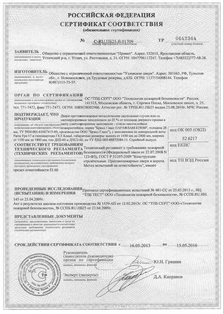 Сертификат соответствия двери ДП2.jpg