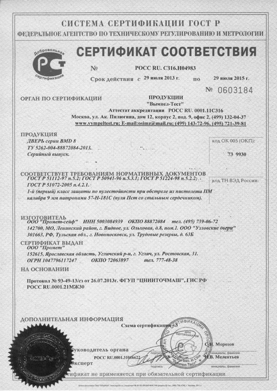 Сертификат соответствия двери BMD-8 до 2
