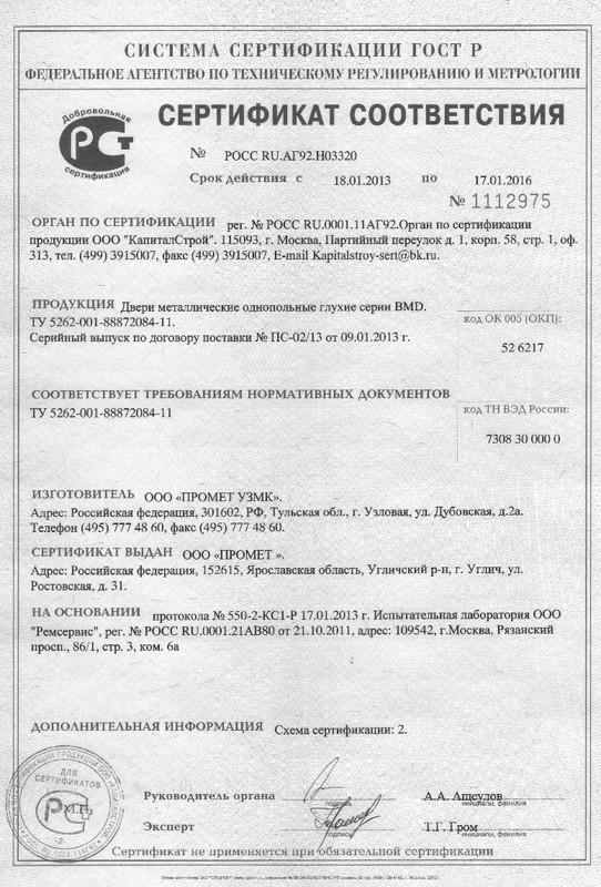 Сертификат-УЗМК_Двери_до 17.01.2016.jpg