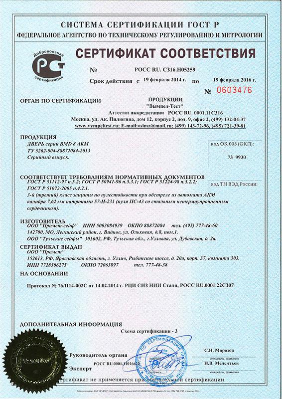 Сертификат-соответствия-дверь-BMD-8-AKM-