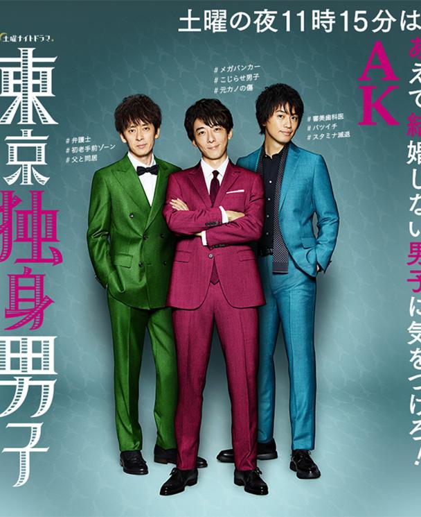 Tokyo Single Men