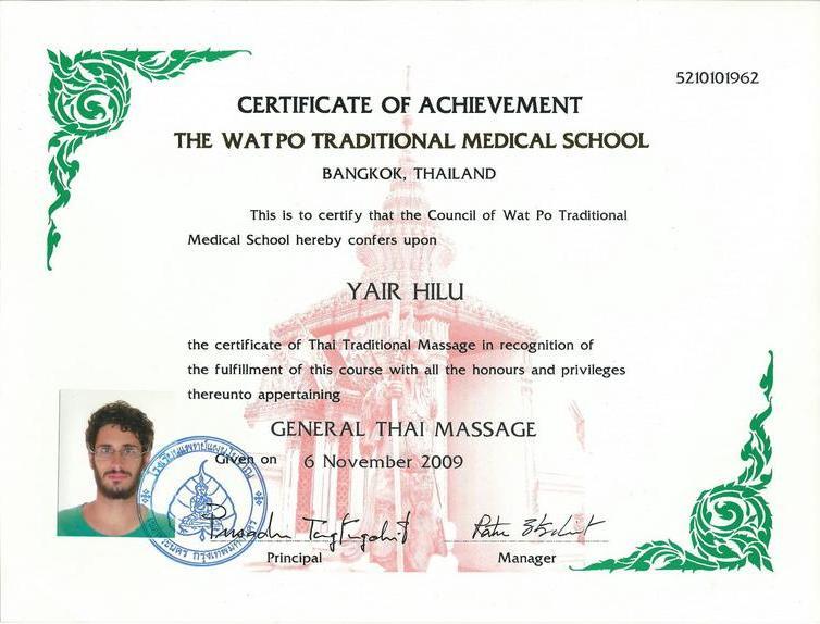 עיסוי תאילנדי - וואט פו