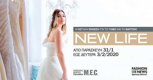 ekthesi-gamou-vaftisis-new-life-2020-pai