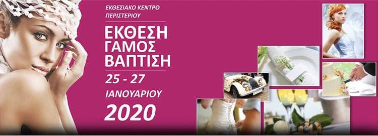 ekthesi-gamos-vaftisi-peristeri-2020.jpg