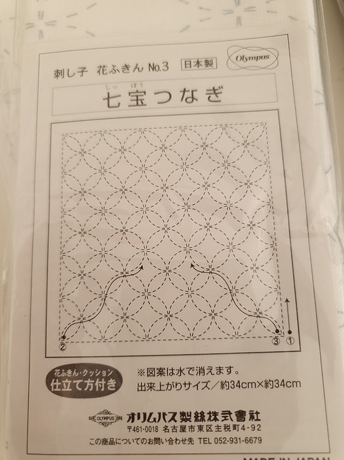 Sashiko sampler no 3