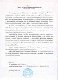 Отзыв МУП ЖКХ г.Можга_дек 2007
