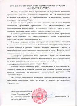 Отзыв Фонда Правительства УР_2007