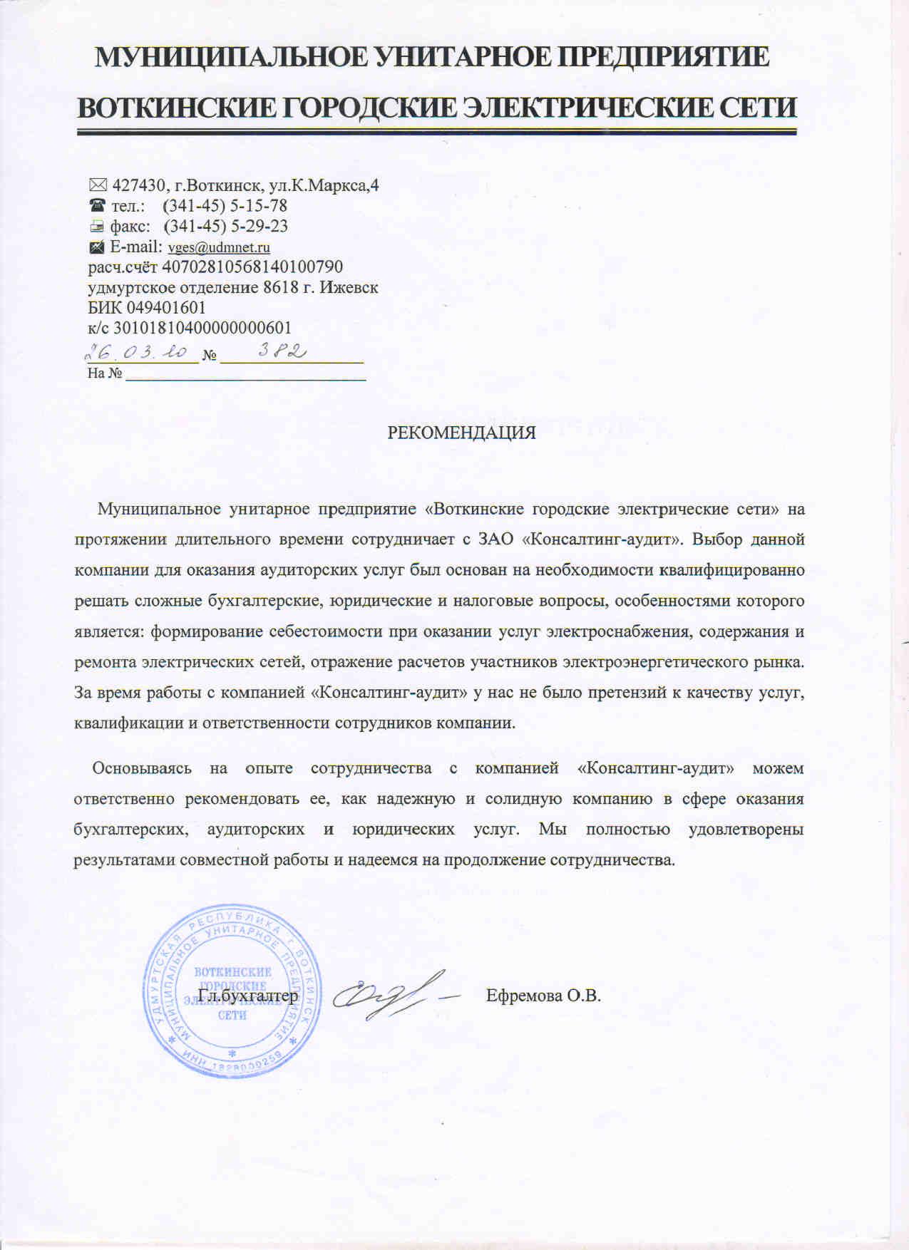 Рекомендация МУП ВГЭС_2010