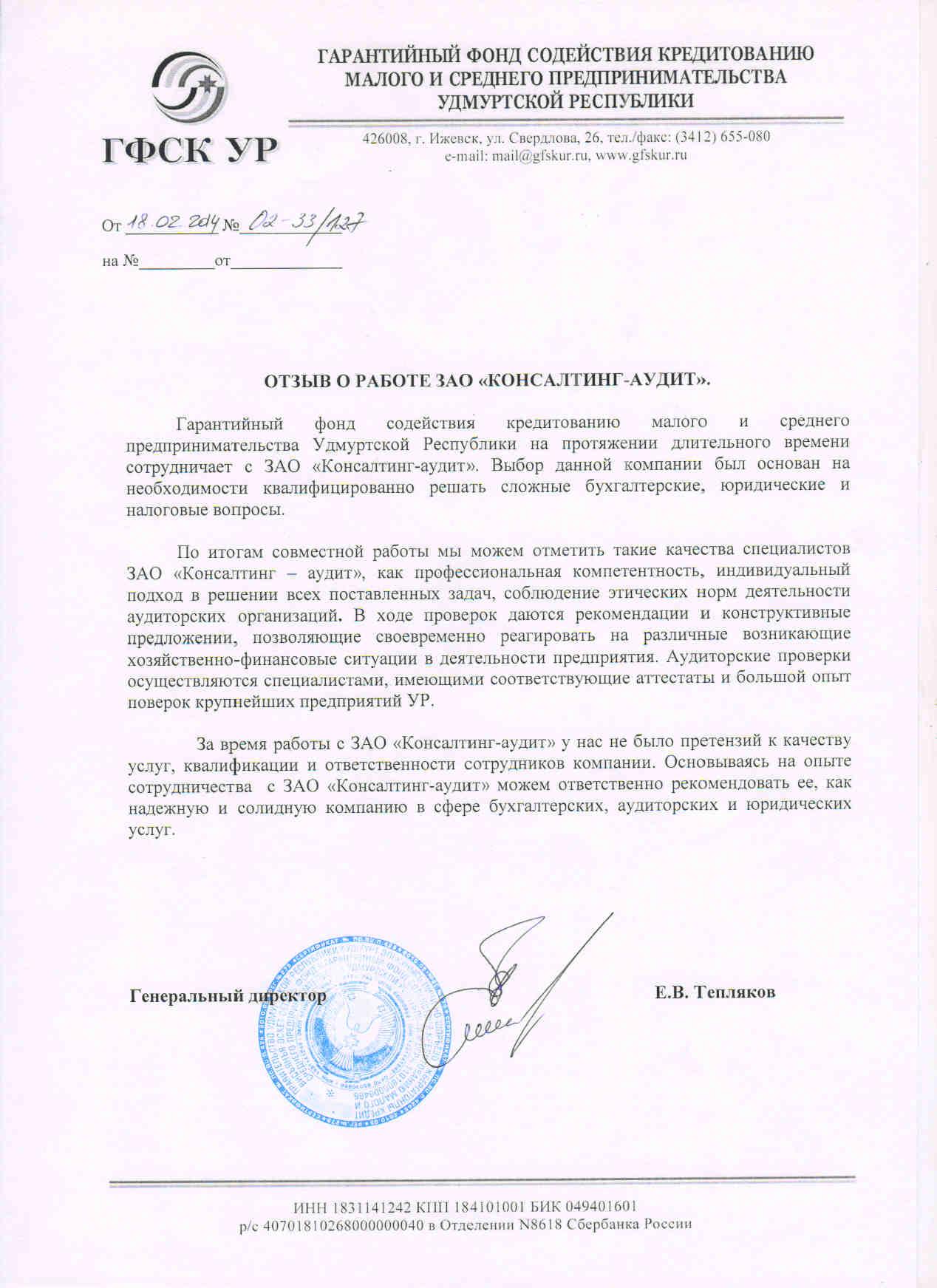 Отзыв ГФСК УР_2014