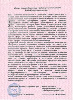 Отзыв Бухгалтерского клуба_2007