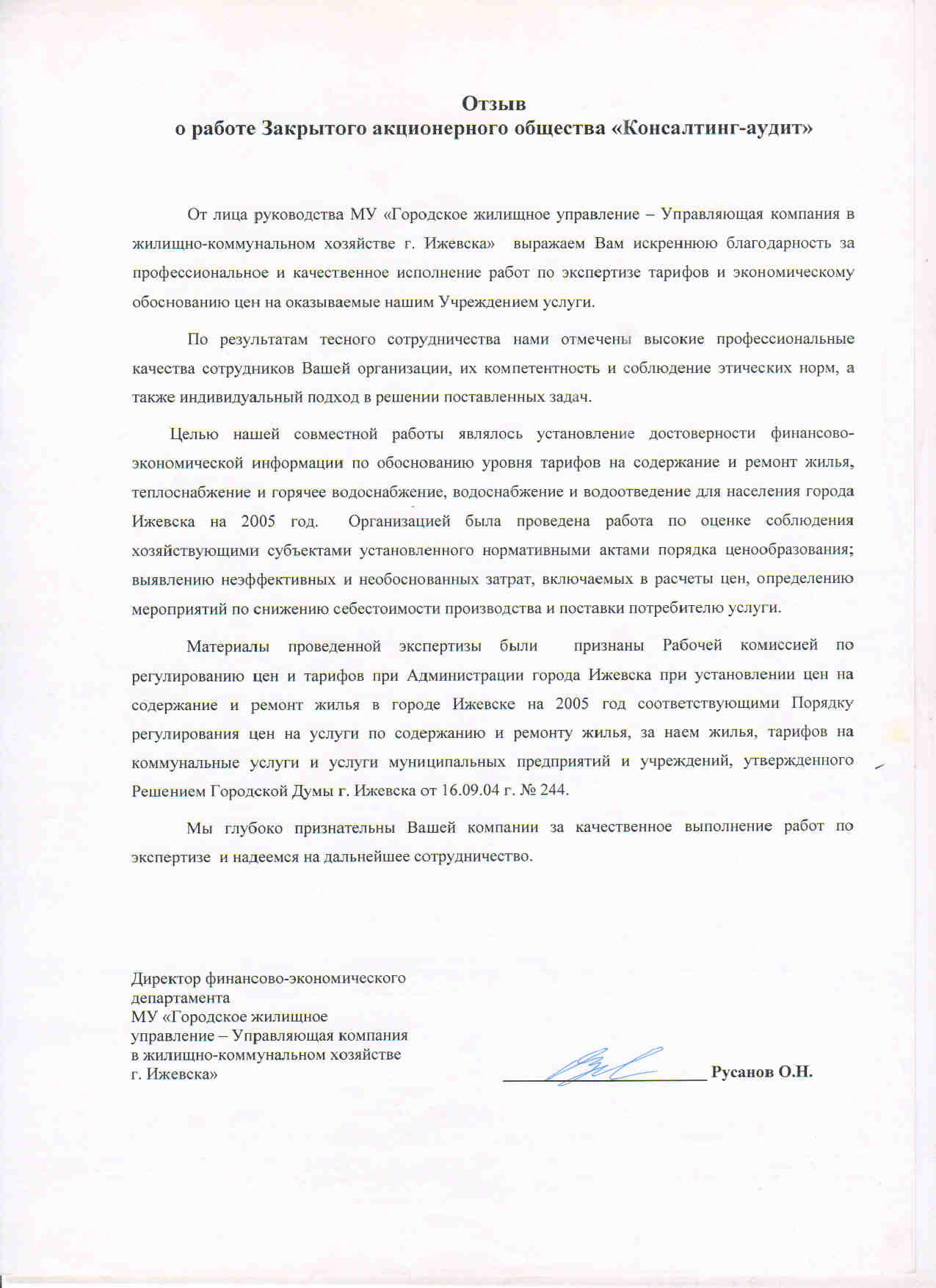 Отзыв МУ ГЖУ - УК в ЖКХ_2005