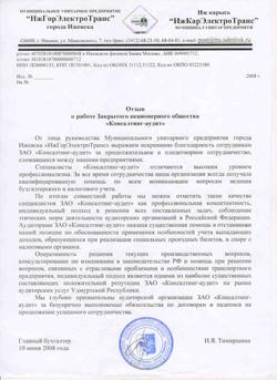 Отзыв МУП ИжГорЭлектроТранс_2008