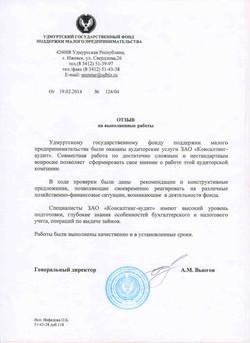 Отзыв УГФПМП_2014