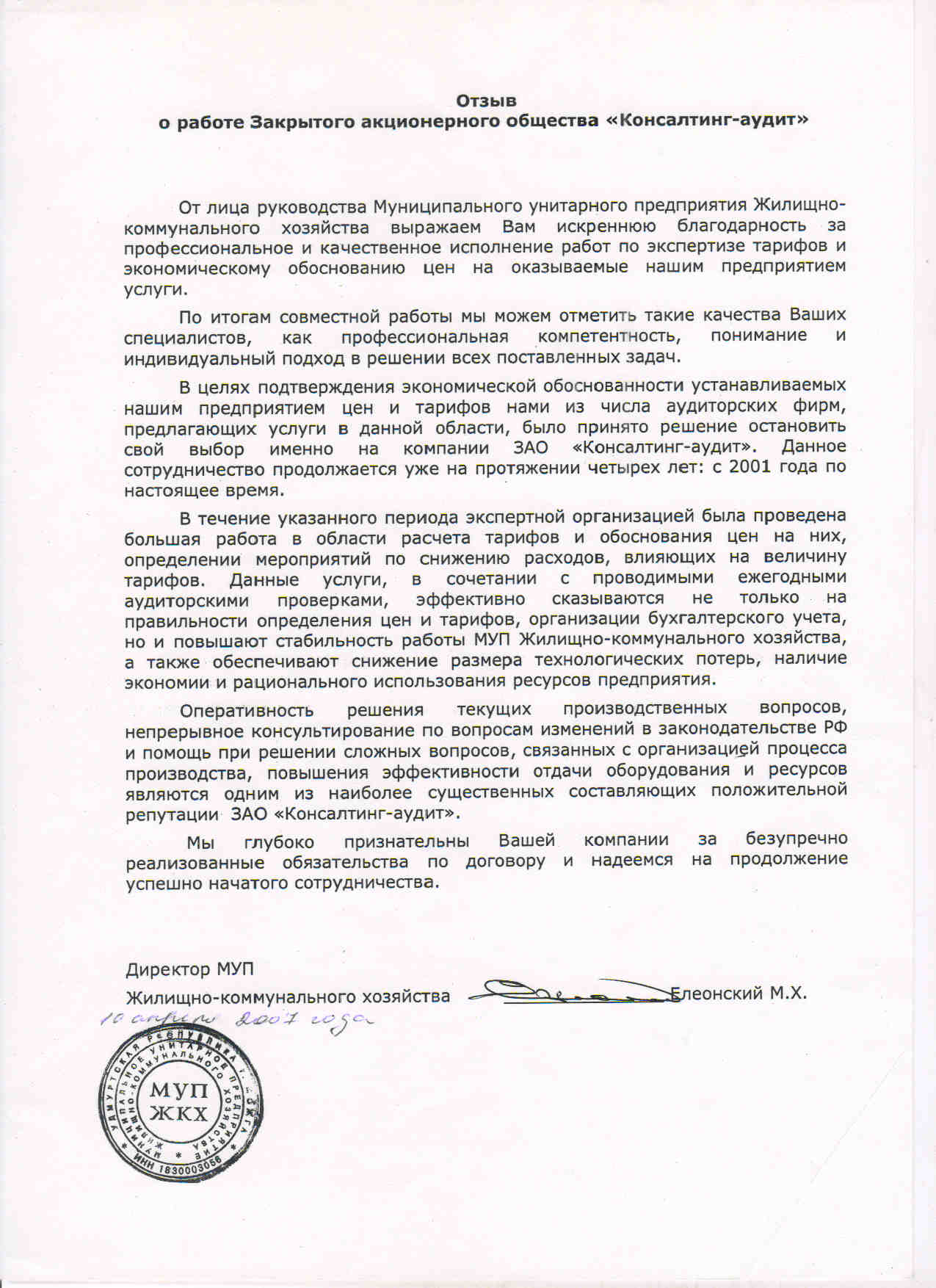 Отзыв МУП ЖКХ г.Можга_апр 2007