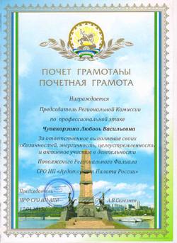 Почетная грамота АПР_2015