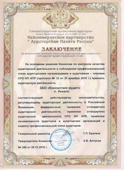 Проверка качества_2010