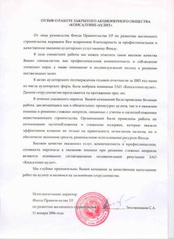 Отзыв Фонда Правительства УР_2006