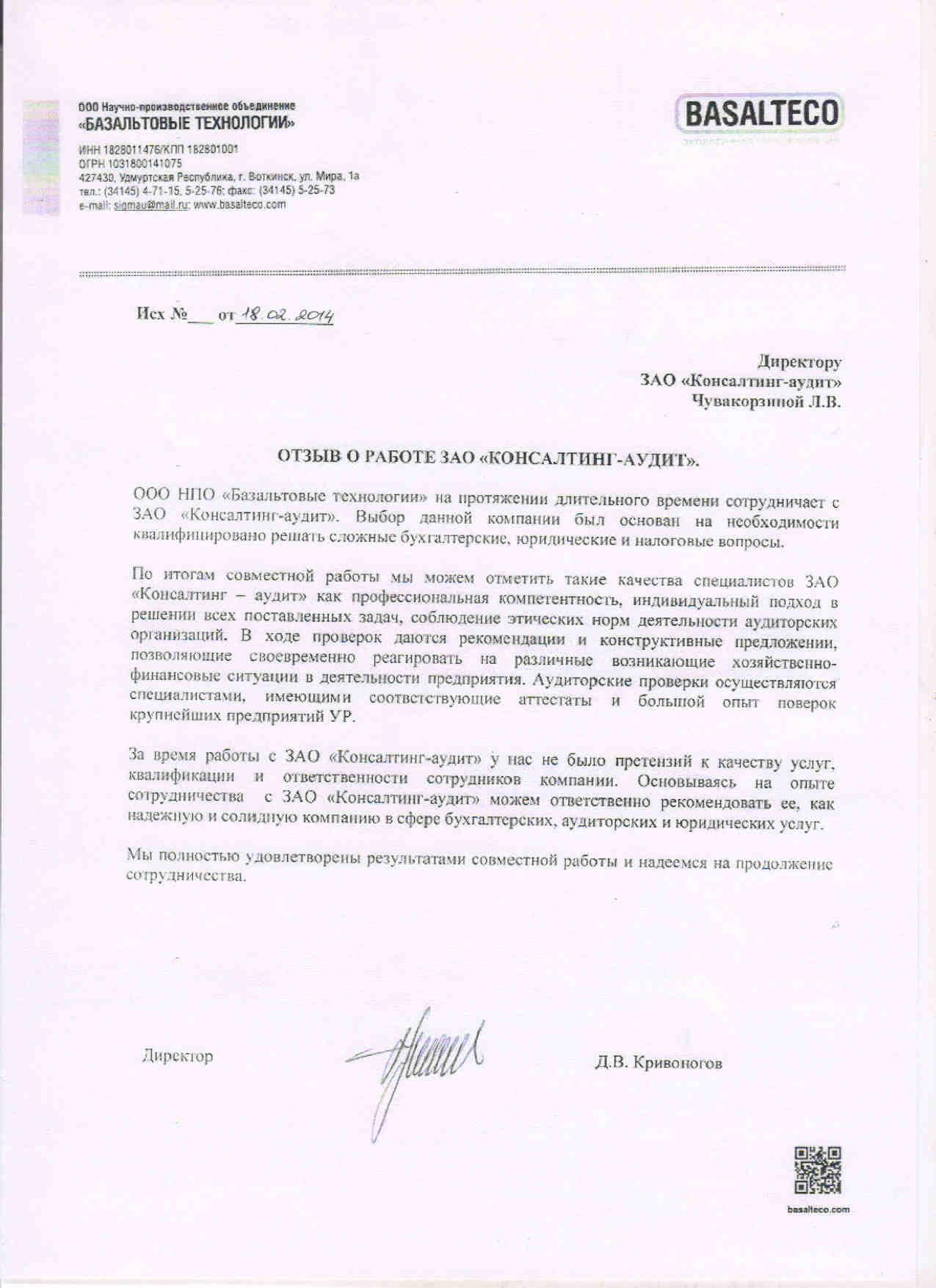 Отзыв НПО Базальтовые технологии_14
