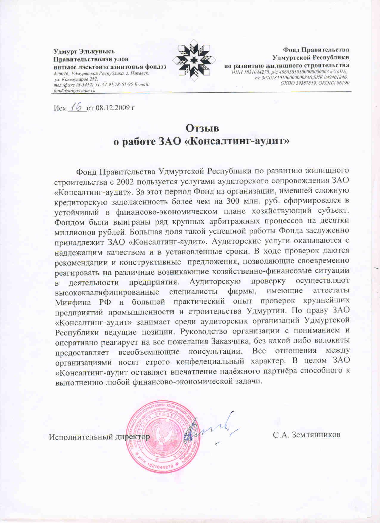 Отзыв Фонда Правительства УР_2009