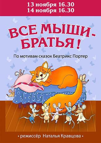 афиша-мыши-А5.jpg