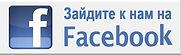 Зайдите к нам на facebook