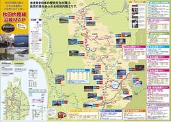 秋田内陸線沿線MAP